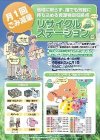 浜松市リサイクルステーションチラシ