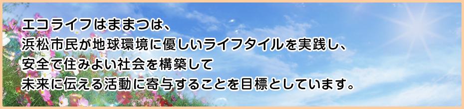 静岡県浜松市のNPO法人エコライフはままつ