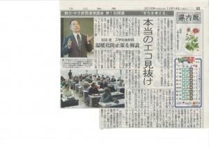 2010年11月14日 中日新聞静岡県内版