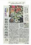 中日新聞 7月12日夕刊1面