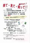 浜松市消費生活啓発展s-