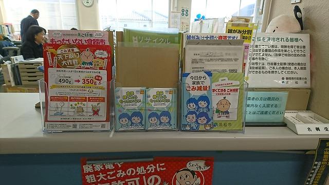 浜松市中区 ゴミカレンダー